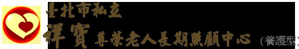 台北市私立祥寶尊榮老人長期照顧中心(養護型)
